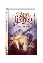 Таня Гроттер и птица титанов