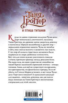 Обложка сзади Таня Гроттер и птица титанов (#14) Дмитрий Емец
