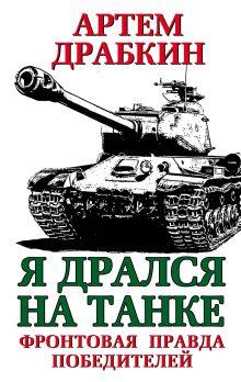 Обложка Я дрался на танке. Фронтовая правда Победителей Артем Драбкин