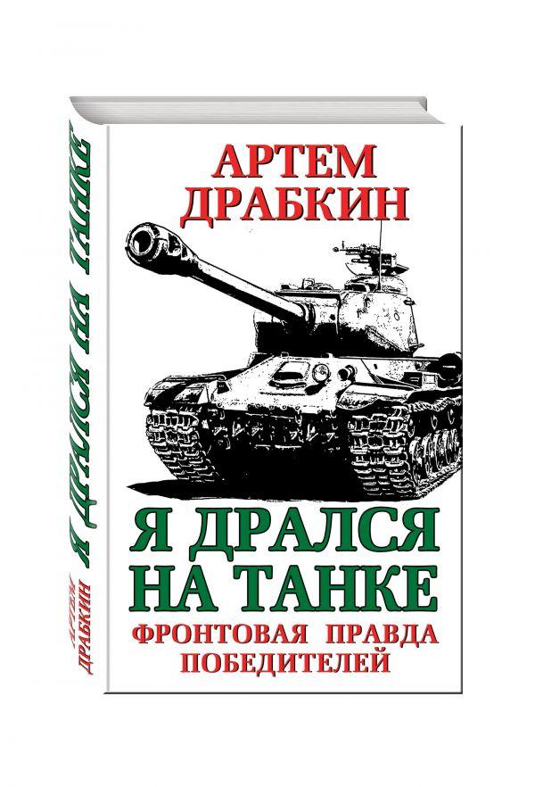 Я дрался на танке. Фронтовая правда Победителей Драбкин А.В.