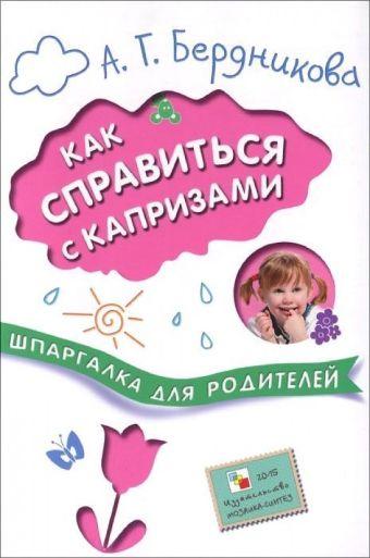Шпаргалки для родителей. Как справиться с капризами Бердникова А. Г.