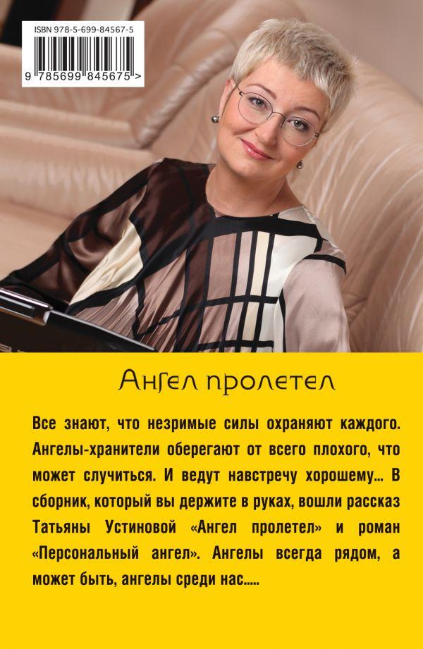 Устинова татьяна читать онлайн ангел пролетел