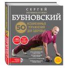 50 незаменимых упражнений для здоровья + DVD
