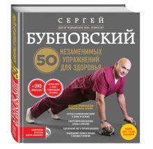 Бубновский С.М. - 50 незаменимых упражнений для здоровья + DVD обложка книги