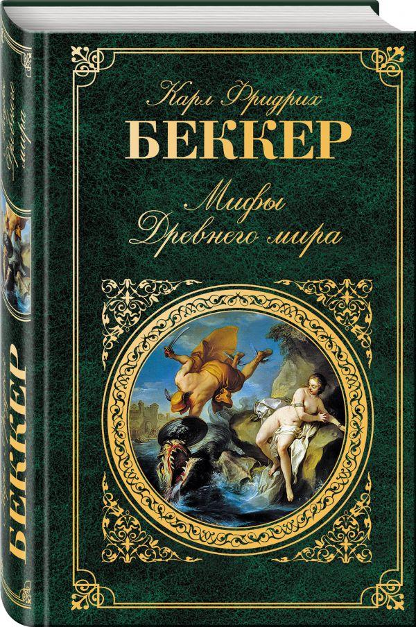 Мифы Древнего мира Беккер К.Ф.