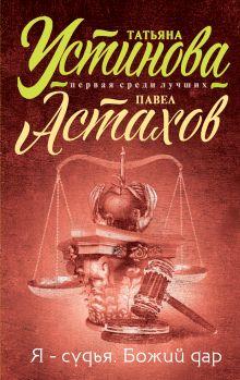 Устинова Т.В., Астахов П.А. - Я - судья. Божий дар обложка книги
