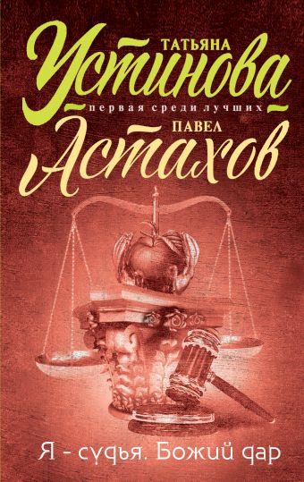 Я - судья. Божий дар Устинова Т.В., Астахов П.А.