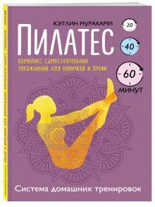 Мураками К. - Пилатес. Комплекс самостоятельных упражнений для новичков и профи обложка книги