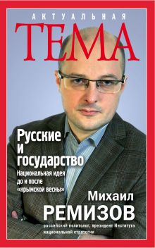 Обложка Русские и государство. Национальная идея до и после