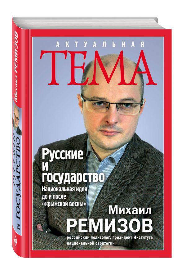 """Русские и государство. Национальная идея до и после """"крымской весны"""" Ремизов М.В."""
