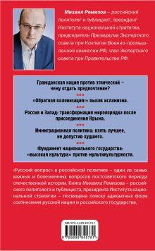 Обложка сзади Русские и государство. Национальная идея до и после