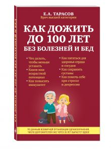 Тарасов Е.А. - Как дожить до 100 лет без болезней и бед обложка книги