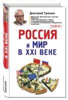 Тренин Д.В. - Россия и мир в XXI веке' обложка книги