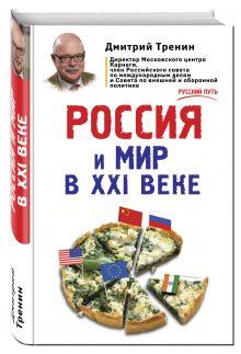 Тренин Д.В. - Россия и мир в XXI веке обложка книги