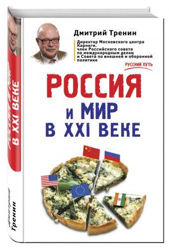 Россия и мир в XXI веке Тренин Д.В.