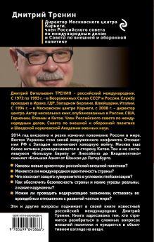 Обложка сзади Россия и мир в XXI веке Дмитрий Тренин