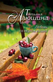 Любовь со вкусом вишни