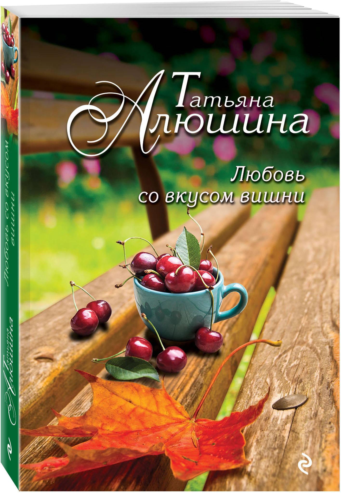Алюшина Т.А. Любовь со вкусом вишни николай копылов ради женщин