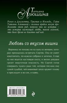 Обложка сзади Любовь со вкусом вишни Татьяна Алюшина
