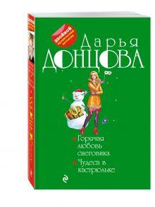 Донцова Д.А. - Горячая любовь снеговика. Чудеса в кастрюльке обложка книги
