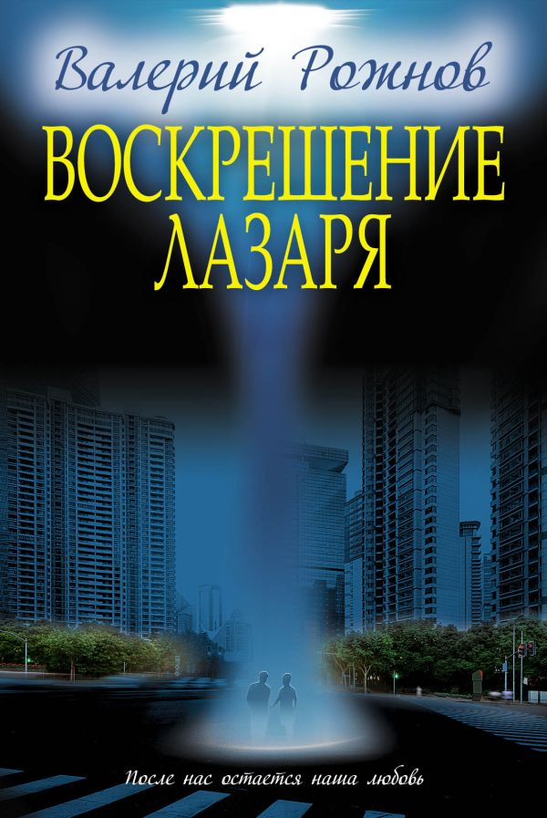 Воскрешение Лазаря  Автор: Валерий Рожнов