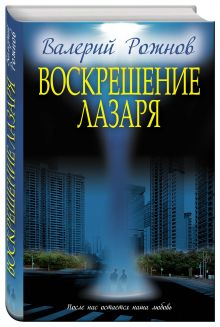 Рожнов В. А. - Воскрешение Лазаря обложка книги