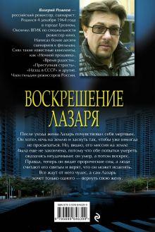 Обложка сзади Воскрешение Лазаря Валерий Рожнов