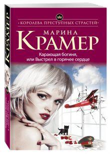 Крамер М. - Карающая богиня, или Выстрел в горячее сердце обложка книги