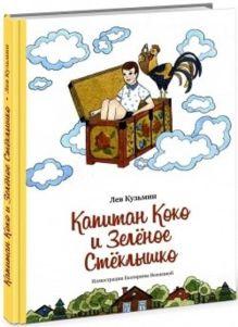 Кузьмин Л.И. - Капитан Коко и Зелёное стёклышко обложка книги