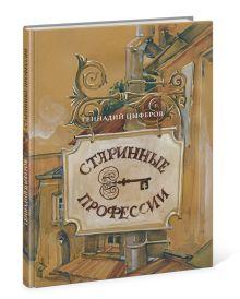 Цыферов Г.М. - Старинные профессии обложка книги