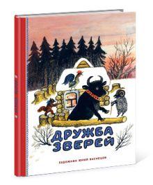 Соколов-Микитов И.С. (пересказ - Дружба зверей обложка книги