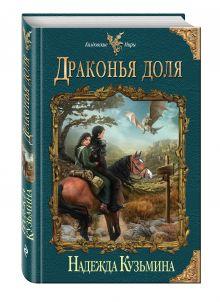 Кузьмина Н.М. - Драконья доля обложка книги