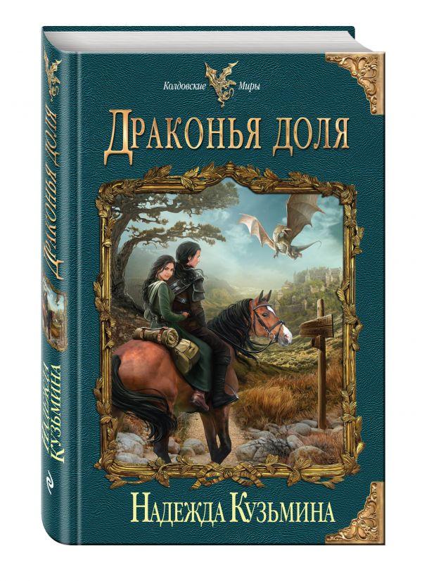 Драконья доля Кузьмина Н.М.