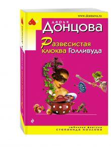 Донцова Д.А. - Развесистая клюква Голливуда обложка книги
