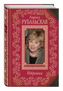 Рубальская Л.А. - Избранное обложка книги