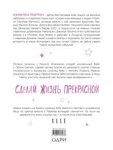 Обложка сзади Сделай жизнь прекрасной. Потрясающие идеи для творчества от культовых дизайнеров мира моды Камилла Мортон