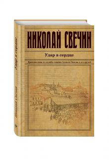 Свечин Н. - Удар в сердце обложка книги