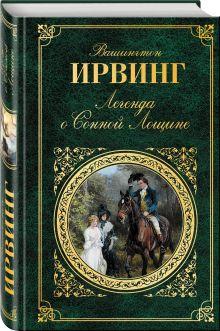 Ирвинг В. - Легенда о Сонной Лощине обложка книги
