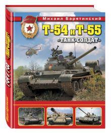 Барятинский М.Б. - Т-54 и Т-55. «Танк-солдат» обложка книги