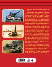 Обложка сзади Т-54 и Т-55. «Танк-солдат» Михаил Барятинский