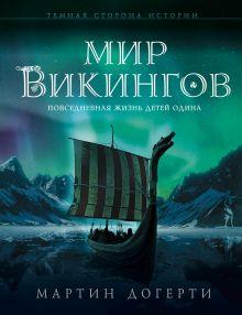 Обложка Мир викингов. Повседневная жизнь Детей Одина Мартин Догерти