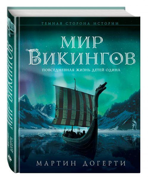 Мир викингов. Повседневная жизнь Детей Одина