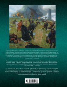 Обложка сзади Мир викингов. Повседневная жизнь Детей Одина Мартин Догерти
