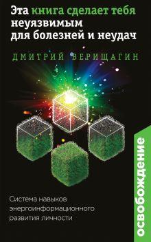 Обложка Освобождение. Эта книга сделает тебя неуязвимым для болезней и неудач Дмитрий Верищагин
