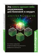 Верищагин Дмитрий - Освобождение. Эта книга сделает тебя неуязвимым для болезней и неудач' обложка книги
