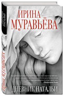 Муравьева И. - Дневник Натальи обложка книги