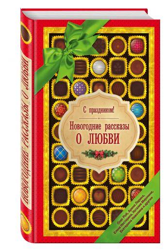С праздником! Новогодние рассказы о любви Рой О., Лунина А., Неволина Е. и др.