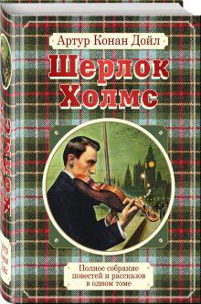 Конан Дойл А. - Полное собрание повестей и рассказов о Шерлоке Холмсе в одном томе обложка книги