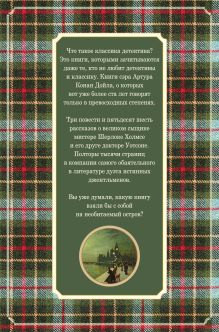Обложка сзади Полное собрание повестей и рассказов о Шерлоке Холмсе в одном томе Артур Конан Дойл