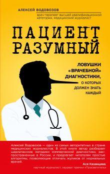 Водовозов А.В. - Пациент Разумный. Ловушки врачебной диагностики, о которых должен знать каждый обложка книги
